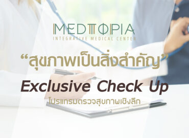 Exclusive Check Up